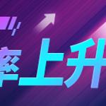 A+級招募概率上升活動!!(熱練戰士, 暗黑, 無名)
