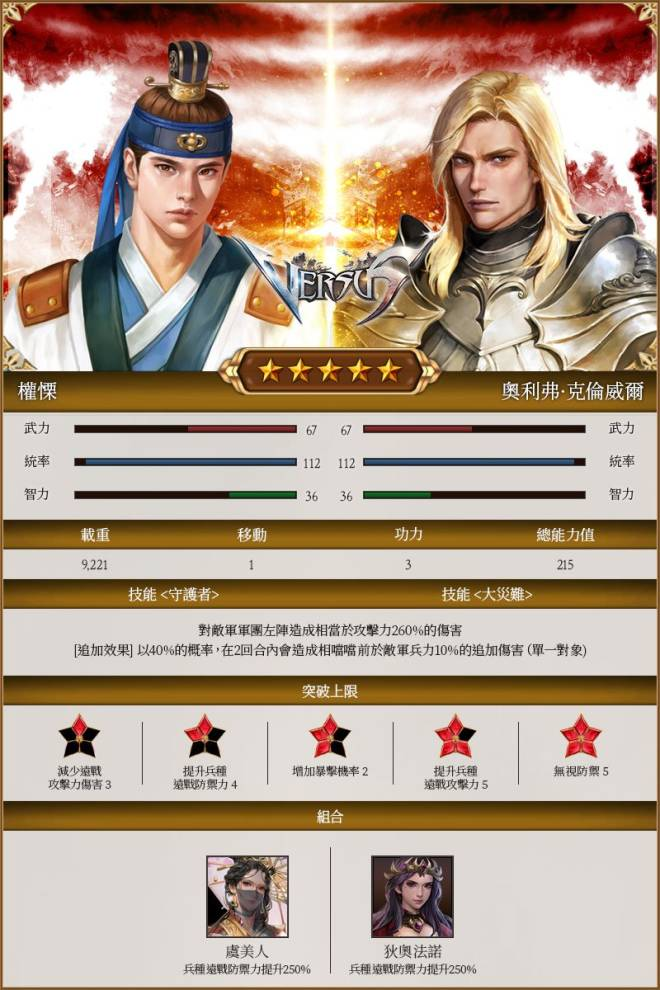 VERSUS : REALM WAR [TW]: Announcement - [10th rewind]將帥重新上市通知 image 4