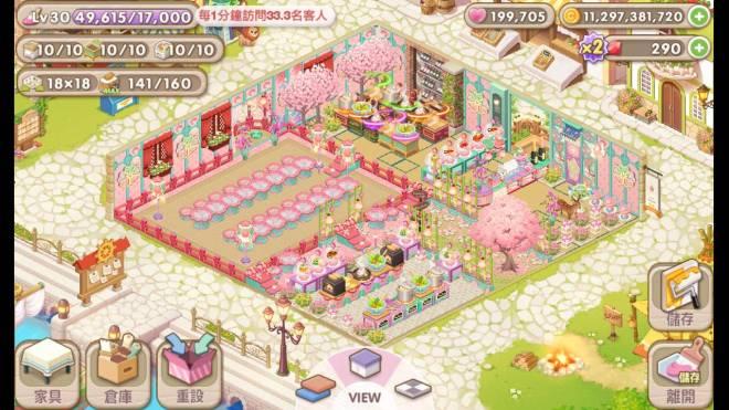 萌萌餐廳: [結束] 櫻花主題最佳餐廳裝飾 - ID 段甜心 image 1