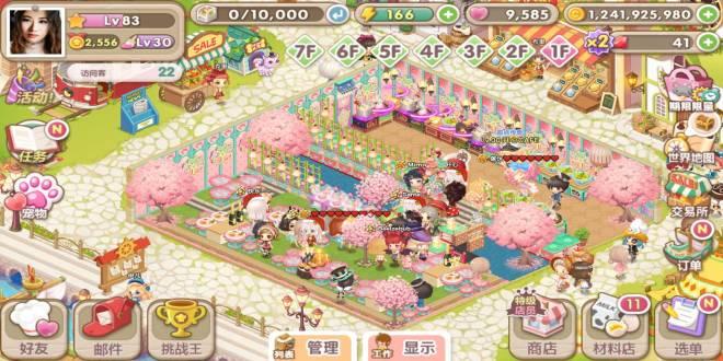 萌萌餐廳: [結束] 櫻花主題最佳餐廳裝飾 - 樱花主题最佳餐厅装饰   image 2