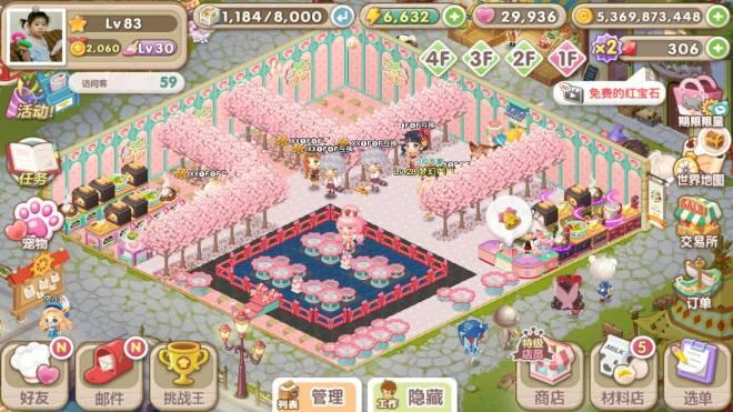 萌萌餐廳: [結束] 櫻花主題最佳餐廳裝飾 - 梦幻咖啡馆 image 1