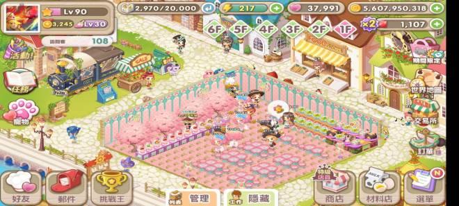 萌萌餐廳: [結束] 櫻花主題最佳餐廳裝飾 - 櫻花主題最佳餐廳裝飾  ID:浩揚 image 4