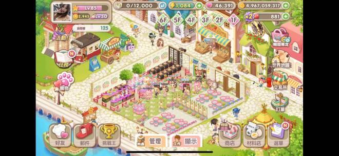 萌萌餐廳: [結束] 櫻花主題最佳餐廳裝飾 - ID奈奈奶 image 1