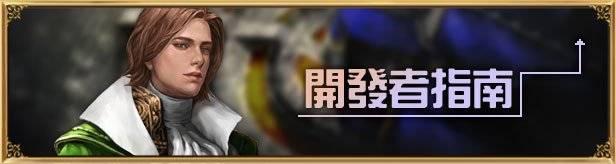 VERSUS : REALM WAR [TW]: Announcement - 2021年第二季度更新計劃通知 image 1