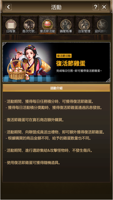 VERSUS : REALM WAR [TW]: Announcement - 復活節活動通知 image 21