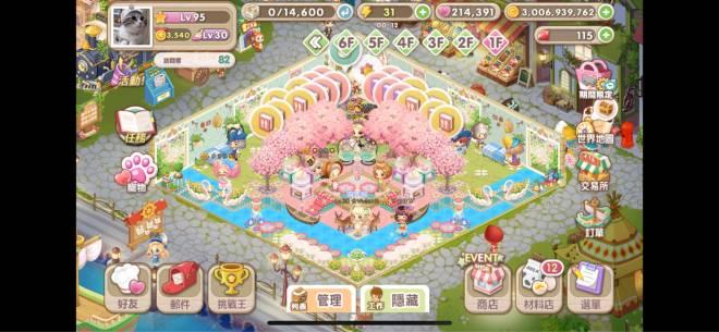 萌萌餐廳: [結束] 櫻花主題最佳餐廳裝飾 - ID:☆Vivian☆ image 2