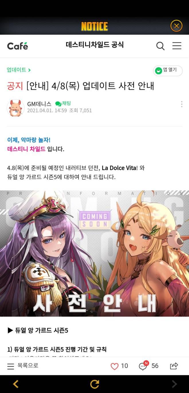 DESTINY CHILD: FORUM - Destiny Child Korean Server upcoming update FINALLY A DARK TYPE CHILD 💜💜 image 1
