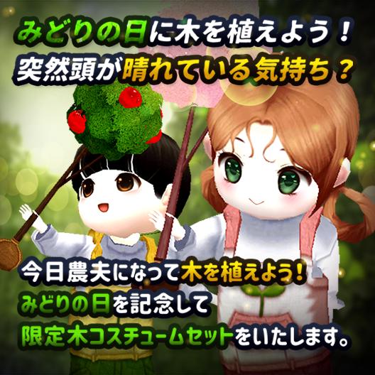 こおり鬼 Online!: イベント - 4月のイベントバナー! image 1