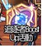 永恆冒險: 活動 - 追逐者Boost Up活動 image 3