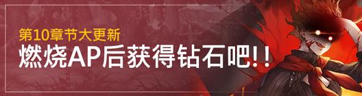 热练战士 正式官网: ◆ 活动 - 第10章节大更新💥燃烧AP后获得钻石吧!!   image 1