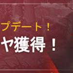 AP使用でダイヤ獲得!【チャプター10アップデート記念イベント】