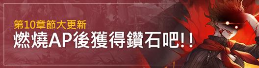 熱練戰士 正式官網: ◆ 活動 - 第10章節大更新💥燃燒AP後獲得鑽石吧!! image 1