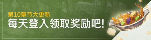 热练战士 正式官网: ◆ 活动 - 第10章大更新💥每天登录领取奖励吧!  image 1