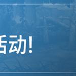 第10章大更新特别签到活动!