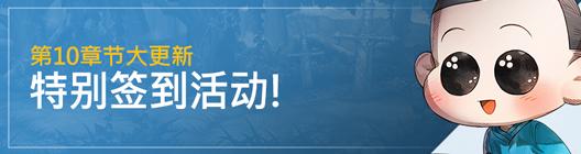 热练战士 正式官网: ◆ 活动 - 第10章大更新特别签到活动!  image 1
