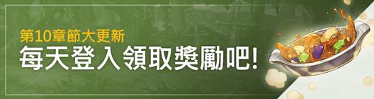 熱練戰士 正式官網: ◆ 活動 - 第10章節大更新💥每天登入領取獎勵吧! image 1