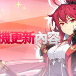 【延長】 4月20日停機更新預告