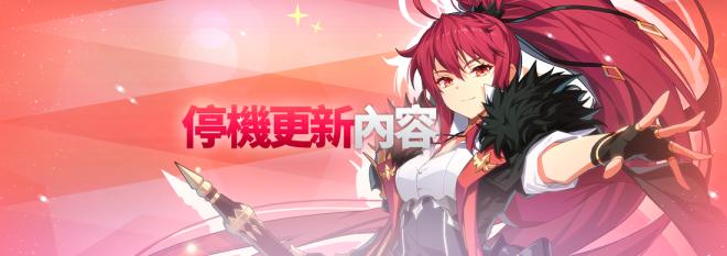 永恆冒險: 公告 - 【延長】 4月20日停機更新預告 image 1