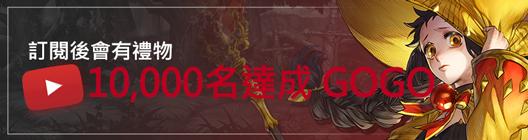 熱練戰士 正式官網: ◆ 活動 - 訂閱後會有禮物!10,000名達成 GOGO!!! image 1