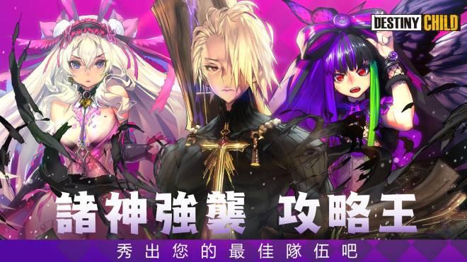命運之子: 歷史新聞/活動 - ⚔諸神強襲X攻略王(塞特) image 1