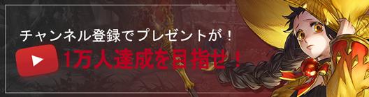 モーレツ戦士  公式コミュニティー  : ◆ イベント - チャンネル登録でプレゼントが!1万人達成を目指せ!  image 1