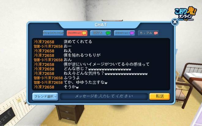 こおり鬼 Online!: 自由掲示板 - 冷凍72658のこと! image 2