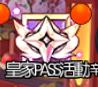 永恆冒險: 活動 - 皇家Pass活動 image 3