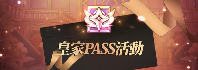 永恆冒險: 活動 - 皇家Pass活動 image 1