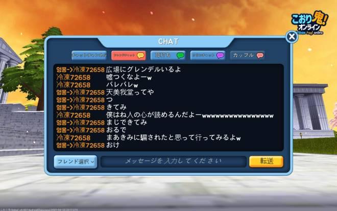 こおり鬼 Online!: 自由掲示板 - 冷凍72658のこと! image 5