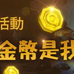 🌟金幣任務2倍活動🌟閃亮亮的金幣是我的!!! (活動延長)
