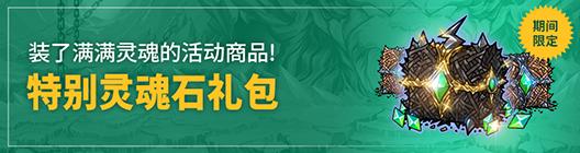 热练战士 正式官网: ◆ 活动 - 充满灵魂的期间限定活动商品!特别灵魂石礼包!  image 1