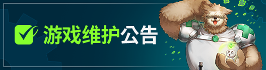热练战士 正式官网: └ 游戏维护公告 - 5月3日 维护公告 [维护结束]  image 1