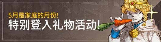 热练战士 正式官网: ◆ 活动 - 5月是家庭的月份!特别登入礼物活动!  image 1