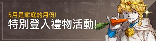 熱練戰士 正式官網: ◆ 活動 - 5月是家庭的月份!特別登入禮物活動!   image 1