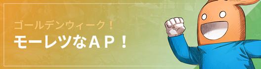 モーレツ戦士  公式コミュニティー  : ◆ イベント - ゴールデンウィーク!モーレツなAP!  image 1