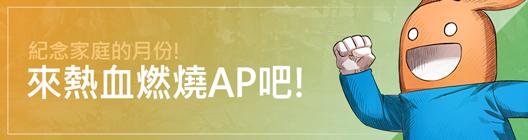 熱練戰士 正式官網: ◆ 活動 - 紀念家庭的月份! 來熱血燃燒AP吧!  image 1