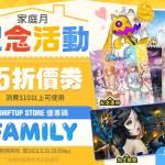 家庭月Shiftup Store折價活動
