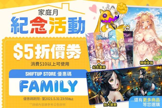 命運之子: 歷史新聞/活動 - 家庭月Shiftup Store折價活動 image 1