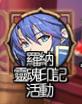 永恆冒險: 活動 - 羅納靈魂印記活動 image 3