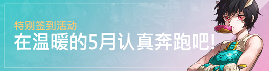 热练战士 正式官网: ◆ 活动 - 特别签到活动🌼 在温暖的5月认真奔跑吧!  image 1