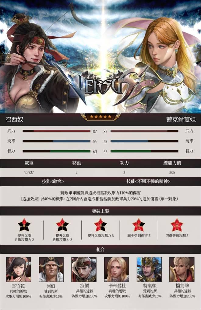 VERSUS : REALM WAR [TW]: Announcement - [17th rewind]將帥重新上市通知 image 3