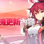 【延長】 5月18日停機更新預告