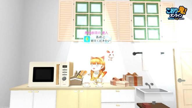 こおり鬼 Online!: イベント - 参加 - マイルームを紹介します image 17