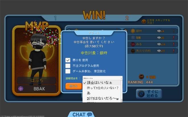 こおり鬼 Online!: 自由掲示板 - ⚠愚痴らせてください⚠ image 15
