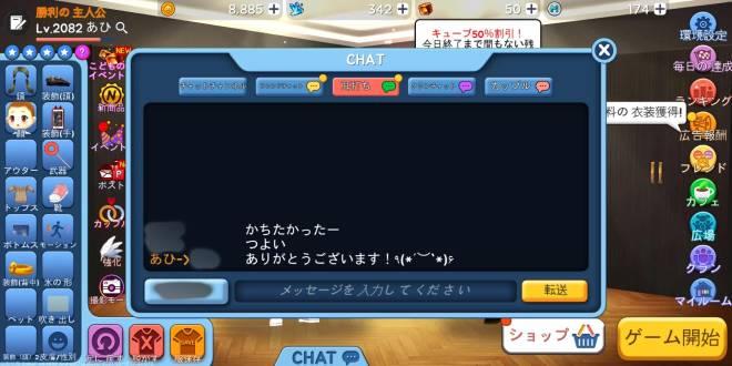 こおり鬼 Online!: 自由掲示板 - 泣けてくる() image 2