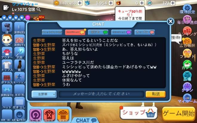 こおり鬼 Online!: 自由掲示板 - ⚠愚痴らせてください⚠ image 9