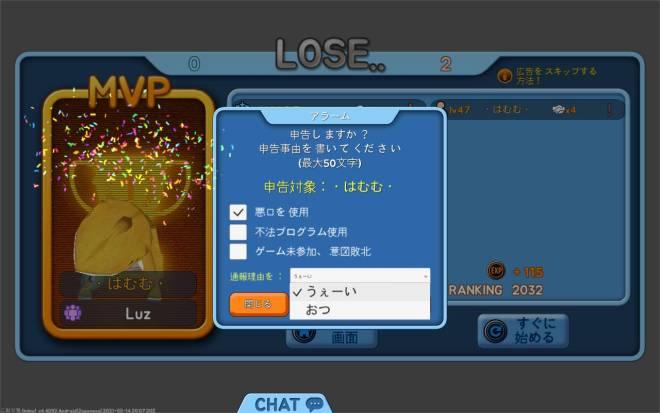 こおり鬼 Online!: 自由掲示板 - ⚠愚痴らせてください⚠ image 10
