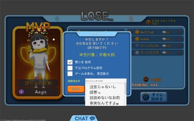 こおり鬼 Online!: 自由掲示板 - ⚠愚痴らせてください⚠ image 14