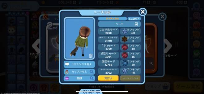 こおり鬼 Online!: 自由掲示板 - 記録用 image 10