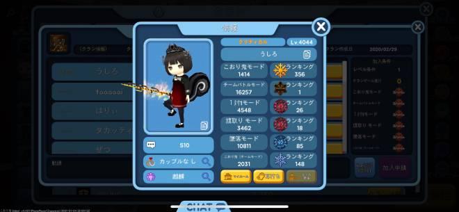 こおり鬼 Online!: 自由掲示板 - 記録用 image 11